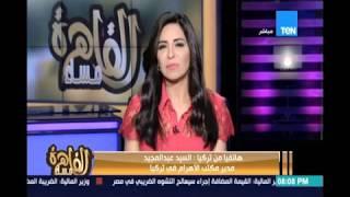 مساء القاهرة | الفقرة الاخبارية 19 يوليو 2016
