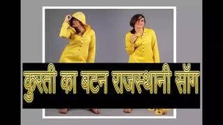 Rajasthni Superhit Dj Song ~म्हारी कुरती का बटन लगा द ईरान जबाला || Full Hd best Song||