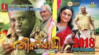 THEETTA RAPPAI Malayalam Full Movie 2018 | Latest Malayalam Movie Full 2018 | New Malayalam Movies