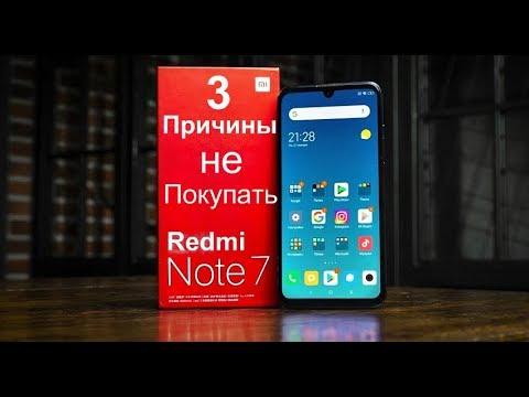 ТОП 3 Причин НЕ ПОКУПАТЬ Redmi Note 7