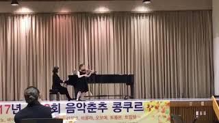 2017 음악춘추콩쿠르 바이올린 3-4학년부 1등