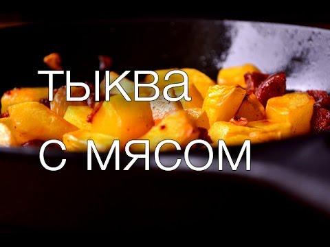 тыква с мясом #Рецепты SMARTKoK
