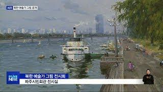 북한 그림 전시…'파주에서 북녘 나들이 가는 길'(서울…