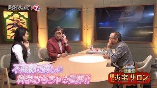 6月25日(日)夜9時放送】 日本人が知らない日本の美術、明治の工芸・七宝...