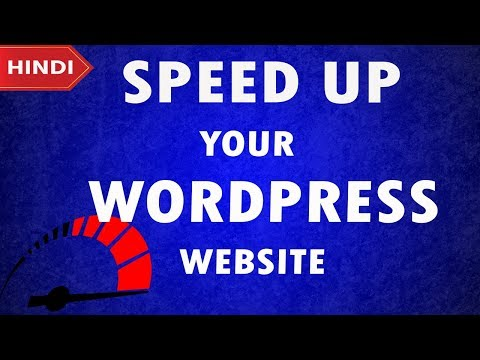 Speed Up WordPress Site | Hindi Tutorial | 2019 thumbnail