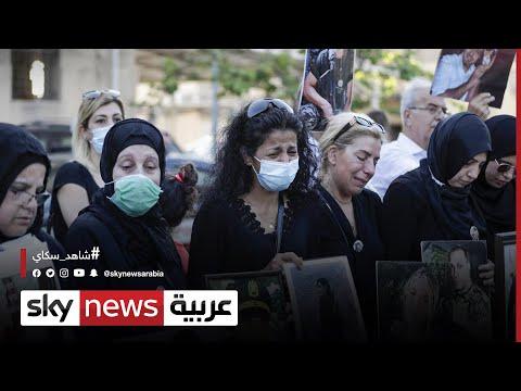اللبنانيون يحيون الذكرى السنوية الأولى لانفجار بيروت