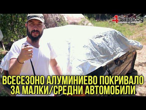 Покривало за леки автомобили и тип SUV AUTO SHAD-8,9 11