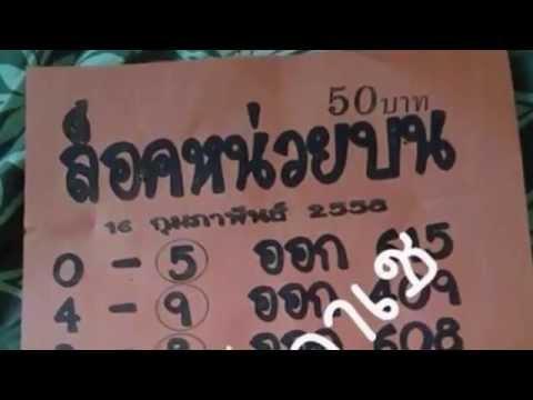 เลขเด็ดงวดนี้ หวยซองล็อคหน่วยบน 16/02/58