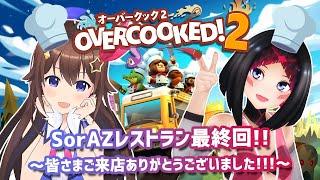 【Overcooked! 2】最終回!クリアまで!#SorAZ レストランは三ツ星を目指す!【ときのそら/AZKi 】