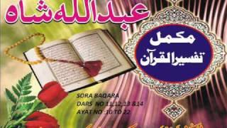 04 SORA AL BAQARA AYAT NO 10 TO 22 (PASHTO TAFSEER UL QURAN BY MULANA MUFTI ABDULLAH SHAH SAHEB DB)
