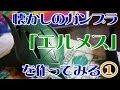 【プラモデル】懐かしのガンプラ「エルメス」を作ってみる① 【Japanese】