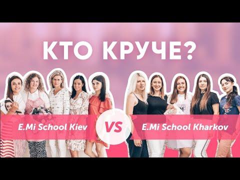 Где пройти обучение маникюру? Школа ногтевого дизайна E.Mi Киев или E.Mi Харьков?