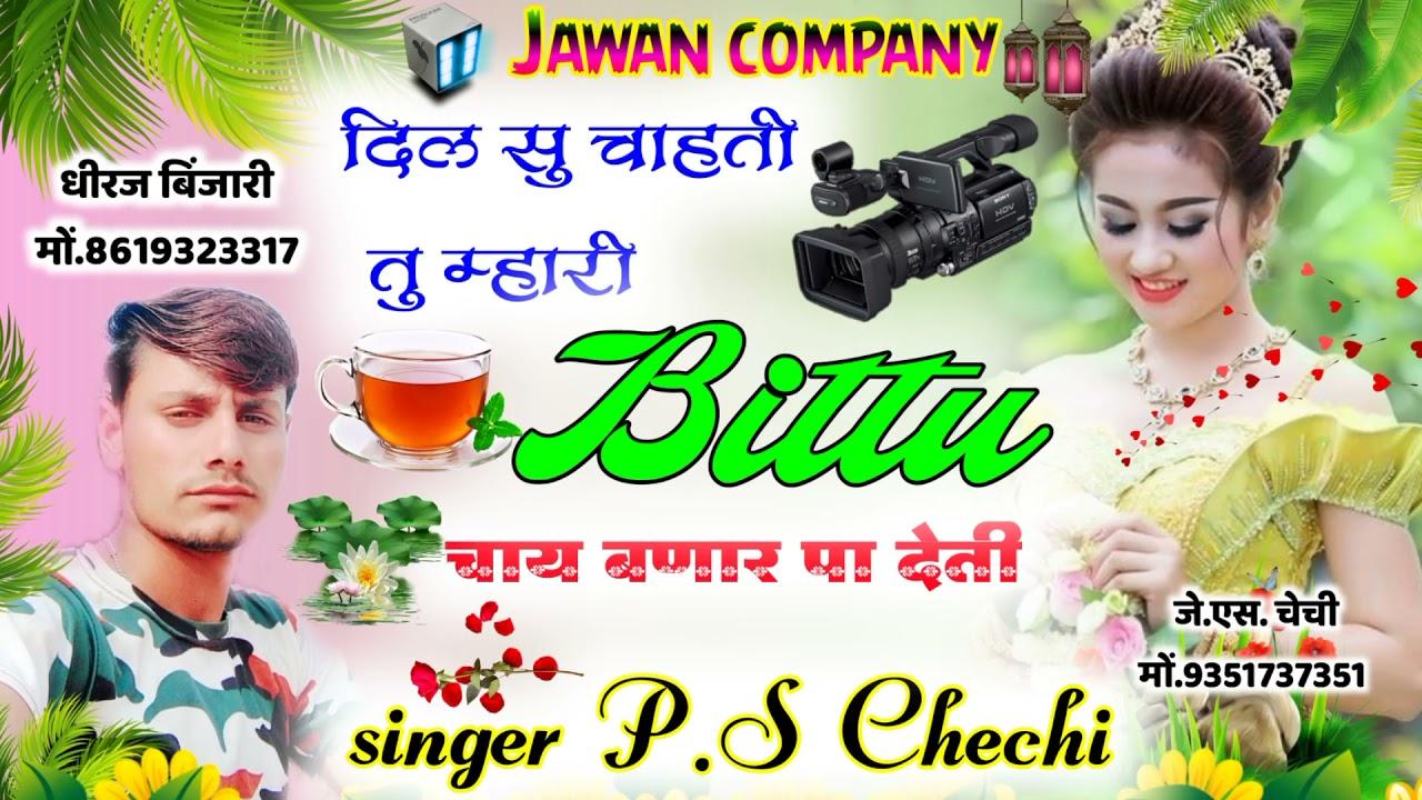 Super Dhamaka ll दिल सु चाहती तु म्हारी बिट्टू चाय बणार पा देती ll Singer Ps Chechi डायरेक्टर जे एस