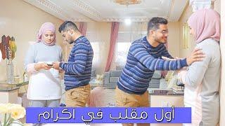 أول مقلب في اكرام ( تصدمت مسكينة ) || Houssam & Ikram