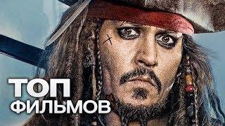 ТОП-10 САМЫХ ОЖИДАЕМЫХ ФИЛЬМОВ (2017)
