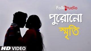 Purono Smriti। পুরোনো স্মৃতি   Alapcharita band । Soumen Agnish   Bangla New Song 2019