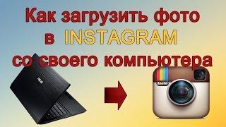 Как загрузить фото в Instagram со своего компьютера с помощью программы Gramblr