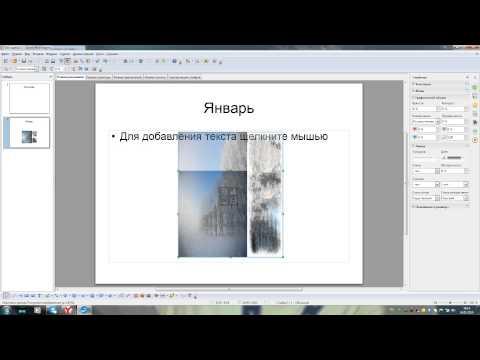 Как создать презентацию в опен офисе пошагово