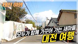 벽화와 목공예가 함께하는 대전의 새마을동네!