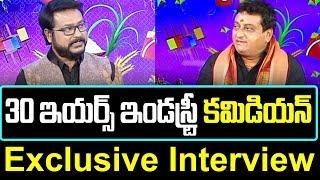 30 ఇయర్స్ ఇండస్ట్రీ కమెడియన్..| Comedian Prudhvi Raj Interview Over Comments On Politics | 10TV News