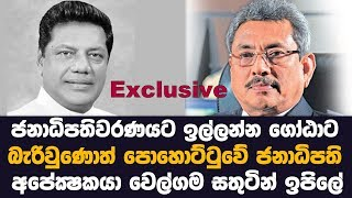 kumara welgama and gotabaya rajapaksa | MY TV SRI LANKA