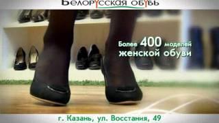 белорусская обувь.wmv(, 2011-09-01T09:18:26.000Z)