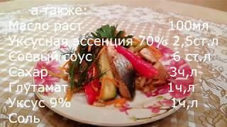 Корейский салат ХЕ ИЗ РЫБЫ (ИЗ СЕЛЬДИ)