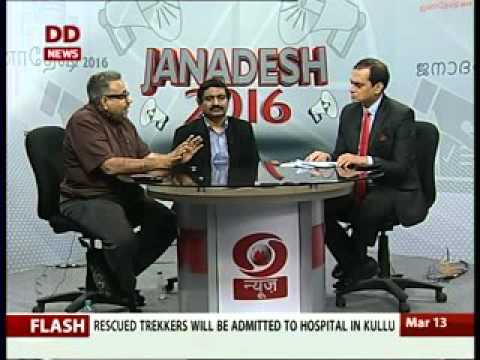 Janadesh 2016: Special Discussion  Prgrm on Assembaly Election 2016   English