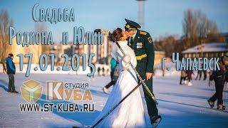 Родион и Юля 17 01 2015 г Чапаевск