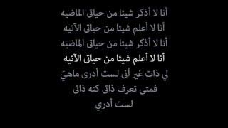 لست أدري - محمد عبد الوهاب - مع الكلمات - معالجة صوتية