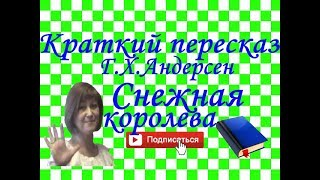 "Краткий пересказ Г.Х.Андерсен ""Снежная королева"""