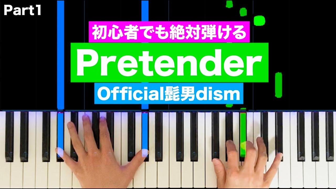 簡単 プリ テンダー ピアノ