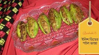ইলিশ ডিমের পটল ভাজা (Boishakhi Special - 8)