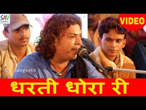 धरती धोरा री /Dharti Dhora Ri /| Famous Rajasthani Song (HD) || Kaluram Bhikarniya Live