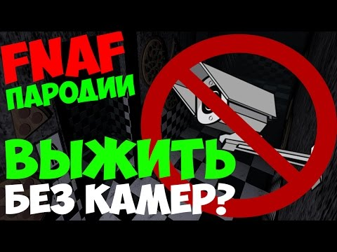 Five GOLDEN Nights At Freddys 2 - БЕЗ КАМЕР! - Пародии FNAF