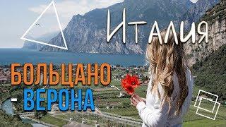 Из России в Италию на машине.Дорога из Больцано до Вероны. Озеро Гарда. Часть 10