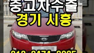 경기도 시흥 포르테 중고차수출 매입후기
