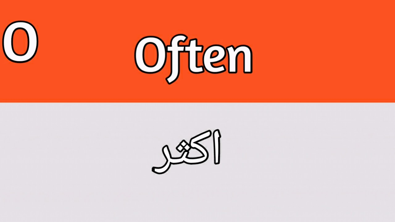 Often Meaning In Urdu - YouTube