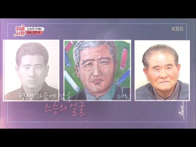 TV는 사랑을 싣고-수많은 제자 중 임하룡은 어떤 제자?.20190118