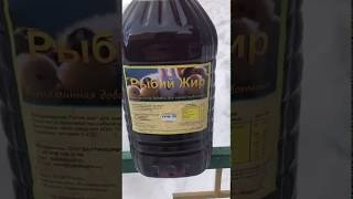 Рыбий Жир для животных фасовка 5 литров
