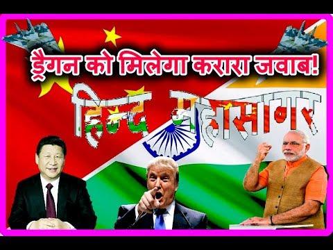 Indian Defence Update,कैसे हिन्द महासागर में ड्रेगन की हर चाल को जमीन दोस्त करेगा भारत!!!