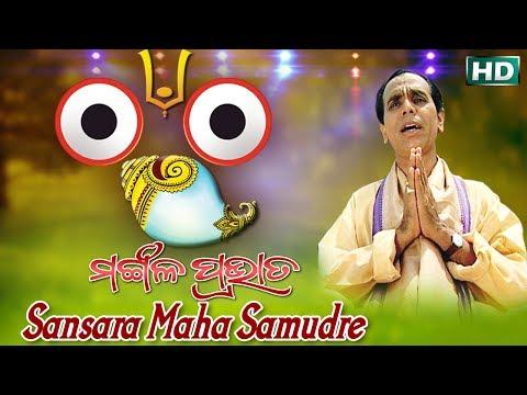 SANSARA MAHA ସଂସାର ମହା ସମୁଦ୍ରେ || Album-Mangala Pravata || Dukhishyam Tripathy || Sarthak Music