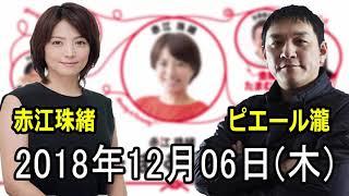 2018.12.06 赤江珠緒たまむすび 2018年12月06日 ゲスト:中川翔子 https...