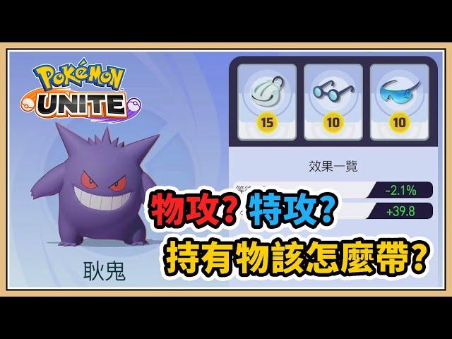 【寶可夢大集結】持有物該怎麼帶?物攻特攻的差別?(修正)【鬼鬼】Pokémon UNITE
