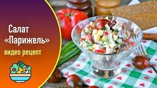 Салат «Парижель» — видео рецепт