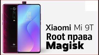 Установка Root прав на Xiaomi Mi 9t  Magisk