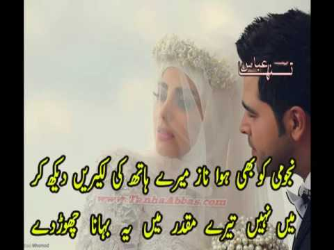 Romantic Love Poetry - Rooth Jana Chorde - Tanha Abbas Love Ghazal - Voice M Farooque - Hindi Poetry