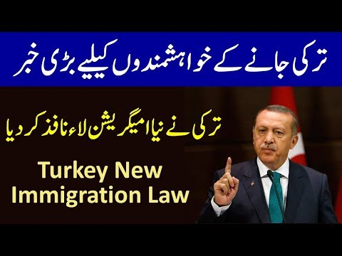 Turkey Immigration Made New Strict Immigration Law for Forei