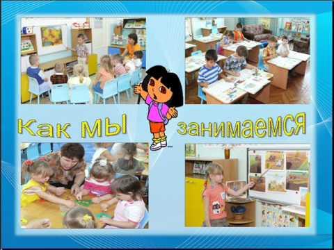 Презентация детского сада.wmv