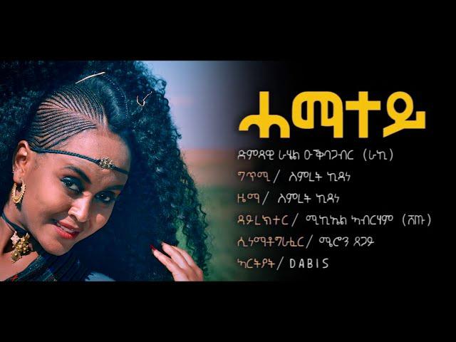 Eritrean music 2019 -
